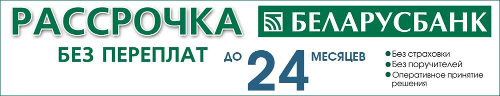 Рассрочка кондиционеров от Беларусбанк
